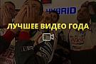 Ле-Ман Видео года №25: трагедия Toyota в «Ле-Мане»