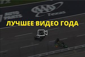 IndyCar Самое интересное Видео года №26: авария Дэли и Ньюгардена в Техасе