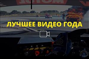 General Самое интересное Видео года №59: горящий Lotus путешествует по трассе