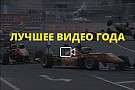 Евро Ф3 Видео года №55: «страйк» Педро Пике на «Норисринге»