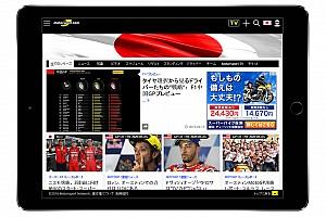 الإطلاق الرسمي للنسخة اليابانية من موقع