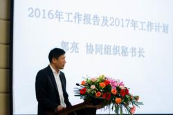 协同组织秘书长郭亮做2016年工作报告及2017年工作计划