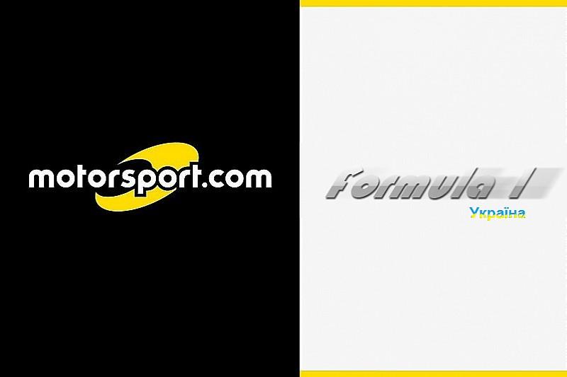 Motorsport.com та F1-Ukraine оголошують про партнерство
