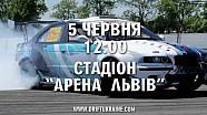 Чемпіонат України з дріфтингу 2016 / Перший етап 5 червня 2016