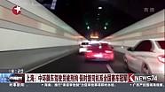 上海:中环飙车驾驶员被刑拘  保时捷司机系全国赛车冠军 东方新闻 160718