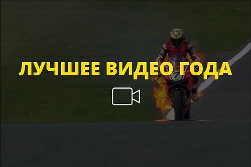 Видео года №36: горящий мотоцикл Дэвиса в Доннингтоне