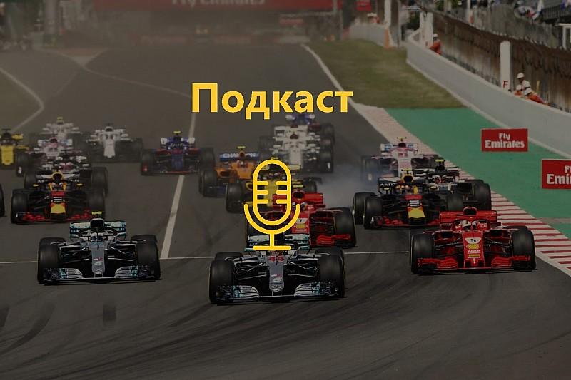 Подкаст: чому Ferrari програла титул в Іспанії?