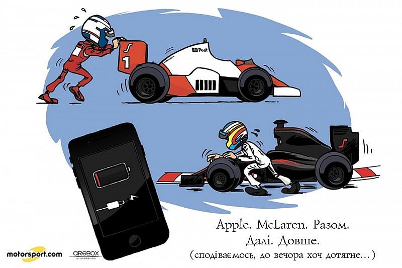 Гумор Cirebox - McLaren і Apple, повна зарядка