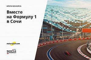 Формула 1 Самое интересное Конкурс: вместе на Формулу 1 в Сочи. Итоги