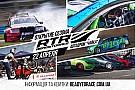 «Відкриття сезону RTR 2018»: старт гоночного сезону - це завжди свято!