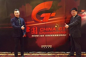GT 前瞻 China GT 中国超级跑车锦标赛  赛事指南