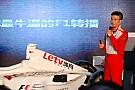"""F1 乐视体育被剥夺F1转播权 中国车迷成""""牺牲品"""""""