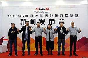 其他拉力赛 新闻稿 惊艳:史上最火爆、最精彩、最时尚的汽车赛事即将登陆中国!