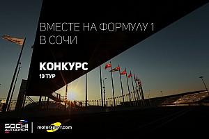 Формула 1 Новости Motorsport.com Конкурс: вместе на Формулу 1 в Сочи. Финал