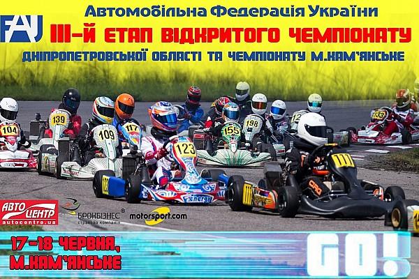 Картинг Прев'ю Кам'янське готове до зустрічі найкращих картингістів України