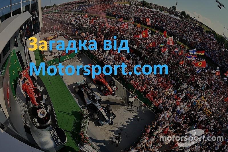 Загадка від Motorsport.com про першу половину сезону Ф1 2018 року