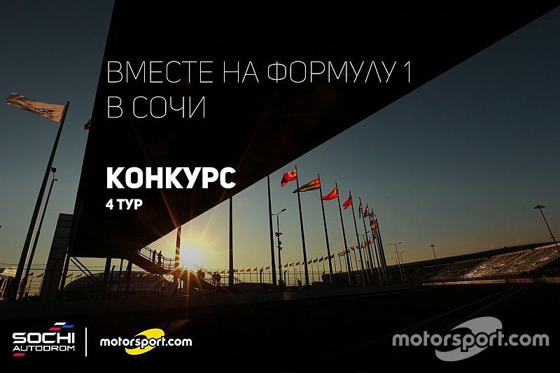 Конкурс: вместе на Формулу 1 в Сочи. IV тур