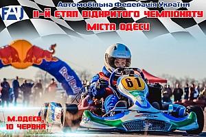 Картинг Прев'ю Відкритий Чемпіонат Одеси з картингу запрошує на другий етап