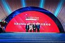 TCR国际房车系列赛 TCR中国系列赛揭幕,国际赛重返中国