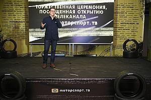 Общая информация Новости Motorsport.com ВМоскве прошла презентация телеканала Motorsport.tv