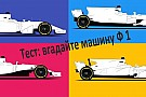 Тест: вгадайте машину Формули 1 без лівреї