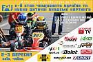 Картинг Чемпіонат України з картингу запрошує на п'ятий етап