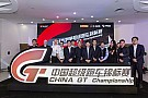 """中国GT China GT再出发,""""第二季""""展开""""官方试车日"""""""