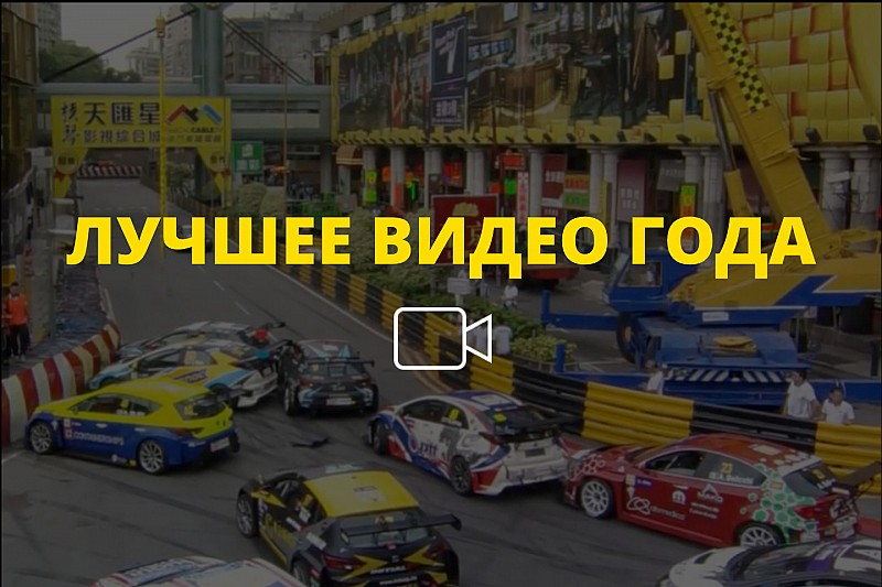 Видео года №61: затор из машин TCR в Макао