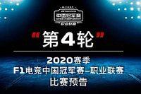 """F1电竞中国冠军赛·职业联赛第四轮前瞻:舒马赫""""拍了拍""""你:嘿哥们儿,到我最爱的赛道了"""