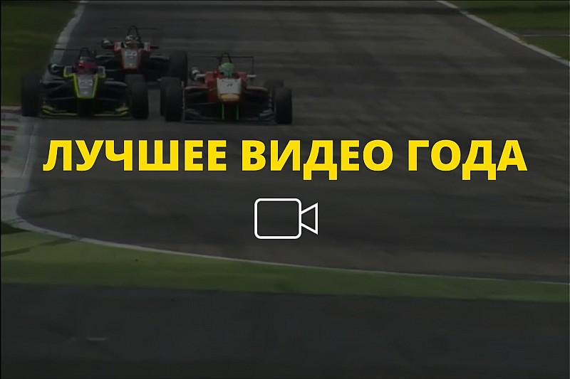 Видео года №62: борьба за победу в гонке Евроформулы Open