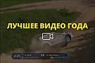 Видео года №41: авария Араи на Ралли Эстония