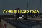 Дрэг-рейсинг Видео года №50: полет длиной в 75 метров