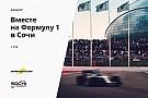 Конкурс «Вместе на Формулу 1 в Сочи». 2 тур