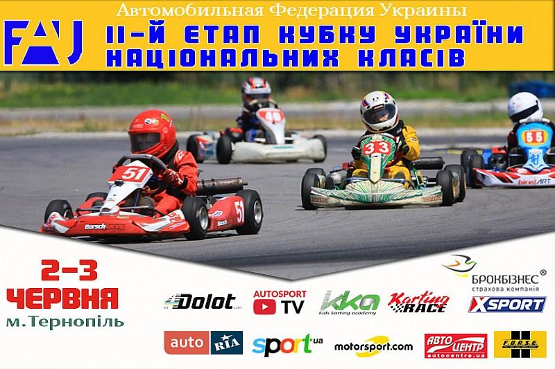 У Тернополі пройде другий етап Кубку України з картингу