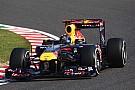 Red Bull Japanese GP - Suzuka qualifying report