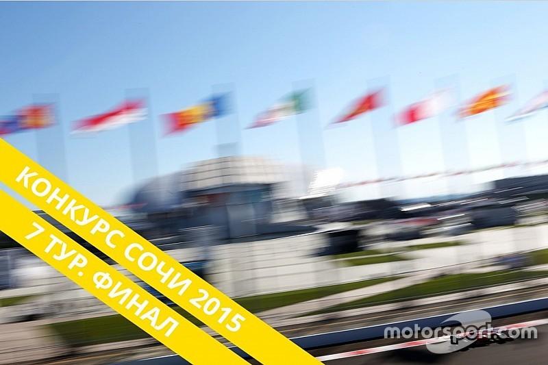 Конкурс: выиграй билеты на Гран При России. VII тур