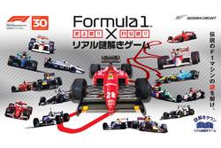 Formula1×リアル謎解きゲーム〜伝説のF1マシンの謎を解け〜