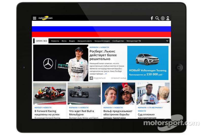 Motorsport.com - RUSSIA скріншот