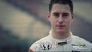 Prime Originalドキュメンタリー・シリーズ『グランプリ・ドライバー』予告