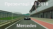 Презентація боліда Mercedes 2018 року