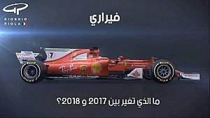 مقارنة بين سيارتي فيراري 2017 و2018