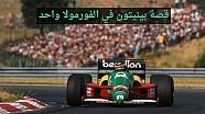 قصة بينيتون في الفورمولا 1